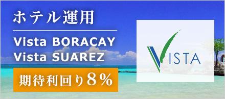 ホテル運用 Vista BORACAY Vista SUAREZ