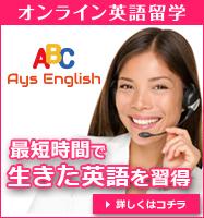 オンライン英語留学 Ays English 最短時間で生きた英語を習得